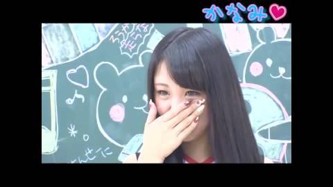 かなみちゃん動画